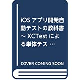 iOSアプリ開発自動テストの教科書〜XCTestによる単体テスト・UIテストから、CI/CD、デバッグ技術まで
