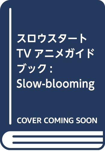 スロウスタートTVアニメガイドブック Slow-blooming flower (まんがタイムKRコミックス)