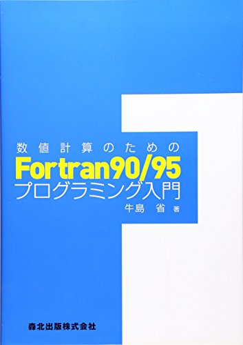 数値計算のためのFortran90/95プログラミング入門