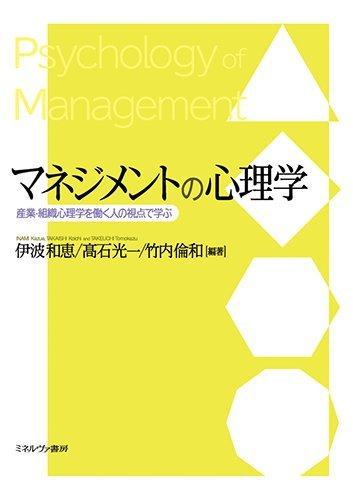 マネジメントの心理学: 産業・組織心理学を働く人の視点で学ぶ
