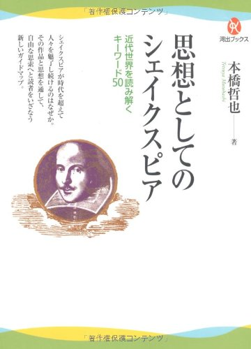 Keywords 50 decipher Shakespeare --- the modern world as a thought (Kawade Books) (2010) ISBN: 4309624200 [Japanese Import] pdf epub