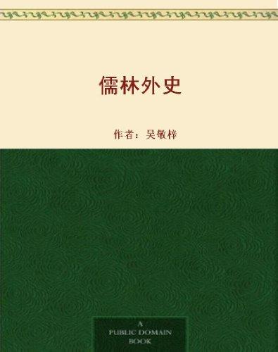 儒林外史 (Chinese Edition)