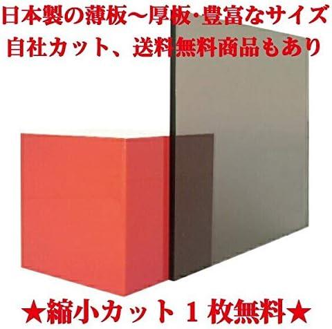 日本製 アクリル板 グレースモーク(押出板) 厚み2mm 500×800mm 縮小カット1枚無料 カンナ仕上(業務用・キャンセル返品不可)