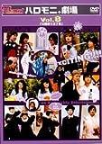 ハロー!モーニング。ハロモニ。劇場 Vol.8「公園通り三丁目」 [DVD]
