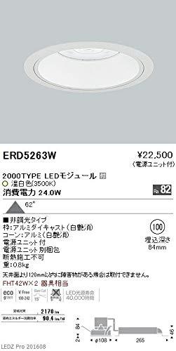 ENDO LEDベースダウンライト 温白色3500K 白 埋込穴φ100mm 非調光 FHT42W×2灯相当 超広角 ERD5263W(ランプ付) B075171Z31