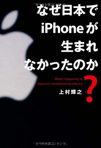 なぜ日本でiPhoneが生まれなかったのか?