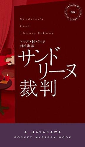 サンドリーヌ裁判 (ハヤカワ・ポケット・ミステリ)