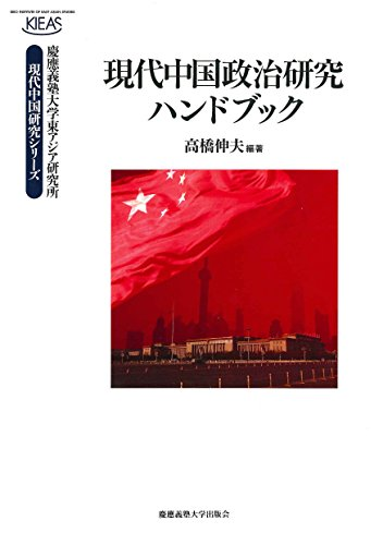 現代中国政治研究ハンドブック (慶應義塾大学東アジア研究所 現代中国研究シリーズ)