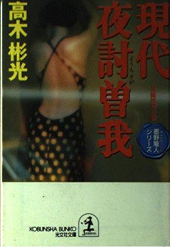 現代夜討曽我 (光文社文庫―墨野隴人シリーズ)