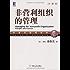 非营利组织的管理(珍藏版) (德鲁克管理经典丛书)