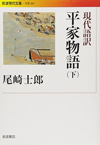 現代語訳 平家物語(下) (岩波現代文庫)