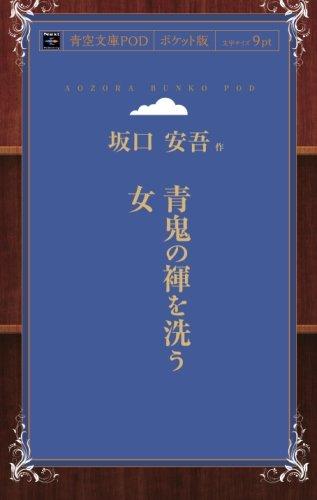 青鬼の褌を洗う女 (青空文庫POD(ポケット版))