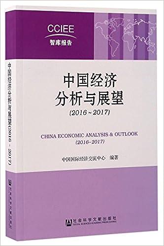 中国经济分析与展望(2016-2017)/CCIEE智库报告