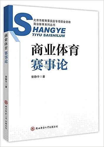 商业体育赛事论/商业体育系列丛书