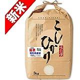 30年産 新米 熊本産 特別栽培米 コシヒカリ 5kg 天草指定 (白米精米 (精米後 約4.5kg))