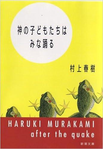 HARUKI MURAKAMI AFTER THE QUAKE EBOOK