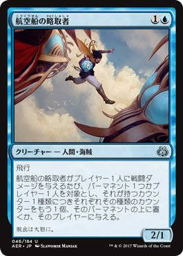 Magic: the Gathering / Skyship Plunderer(046) - Aether Revolt / A Japanese Single individual Card