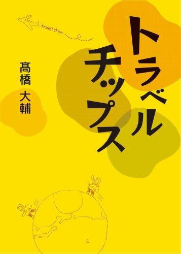 トラベルチップス(さきがけ文庫)