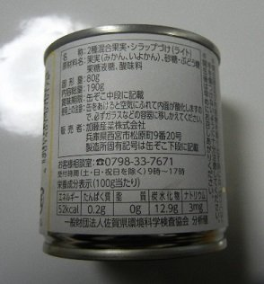Kato Sangyo Co., Ltd. Kanpi tangerine-iyokan 195g