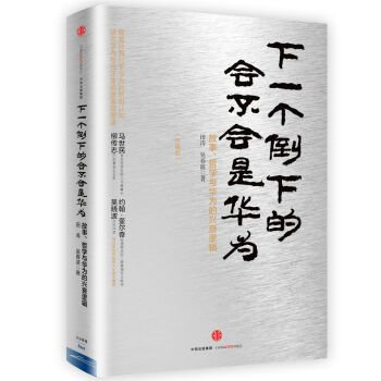 Read Online HUAWEI management training series next fall will not be HUAWEI (Special Edition)(Chinese Edition) pdf epub