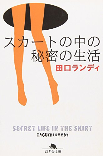 スカートの中の秘密の生活 (幻冬舎文庫)