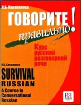 Pdf russian course