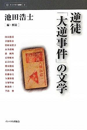 """Download Gyakuto """"Taigyaku Jiken"""" no bungaku PDF"""