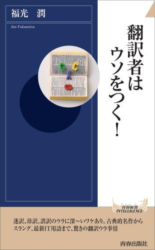 翻訳者はウソをつく! (青春新書INTELLIGENCE 184)