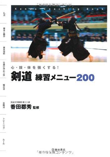 剣道練習メニュー200:心・技・体を強くする!