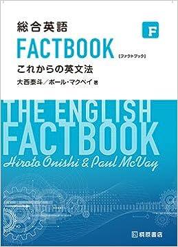 総合英語FACTBOOK これからの英...