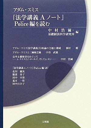 Download Adamu sumisu hōgaku kōgi ē nōto porisuhen o yomu pdf epub