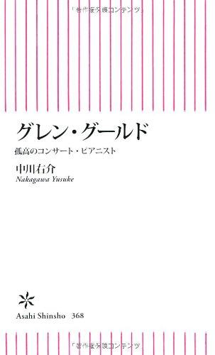グレン・グールド 孤高のコンサート・ピアニスト (朝日新書)
