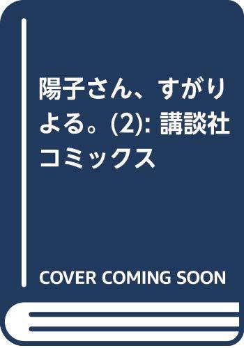 陽子さん、すがりよる。(2) (講談社コミックス)