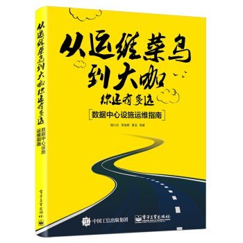 Download From novice to large coffee operation and maintenance. as well as how far you: data centers Shiyun Wei Guide(Chinese Edition) pdf epub