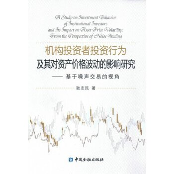 Read Online Institutional investors. investment behavior and its impact on asset prices fluctuate based on the perspective of noise trading(Chinese Edition) ebook