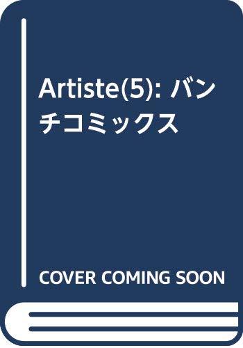 Artiste(5): バンチコミックス