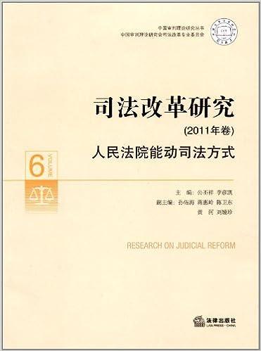 Amazon.fr - 华东政法大学刑法学...