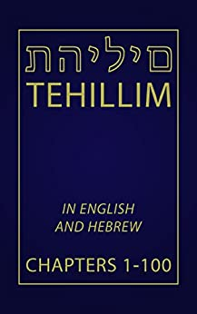 Tehillim Chapters 1-100 (English and Hebrew)