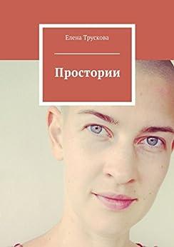 Простории (Russian Edition) by [Трускова Елена]
