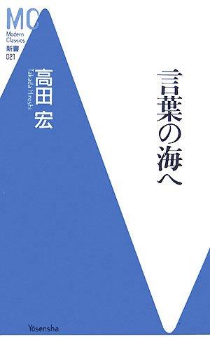 言葉の海へ (洋泉社MC新書)