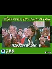 マスターズ・オフィシャル・フィルム1979