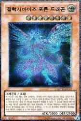 PHSW-KR011 [UR] : 銀河眼の光子竜