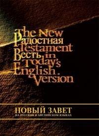 Novyj Zavet. New Testament. Na Russkom I Anglijskom Yazykah