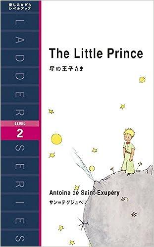 星の王子さま The Little Prince (ラダーシリーズ Level 2)
