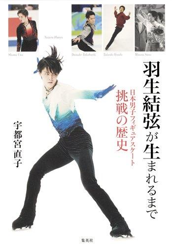 羽生結弦が生まれるまで 日本男子フィギュアスケート挑戦の歴史