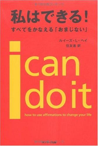 私はできる! ―すべてをかなえる「おまじない」―