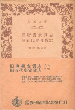 旧唐書食貨志・旧五代史食貨志 (...