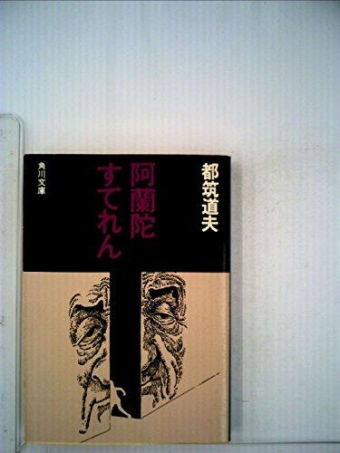 阿蘭陀すてれん (1977年) (角川文庫)
