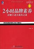 2小时品牌素养:详解王老吉成功之道(第3版) (特劳特商战经典)
