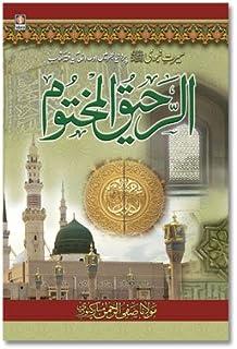 The Sealed Nectar Urdu Pdf